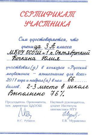 олимпиада по русскому языку медвежонок ответы 2011 год 6 класс